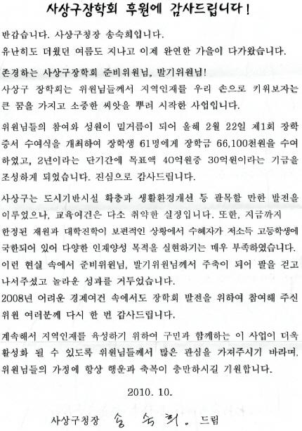 장학금 지원 관련 사상구청장 감사의 글